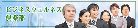 K&Iビジネスウェルネス倶楽部