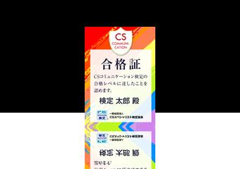 CS検定合格証